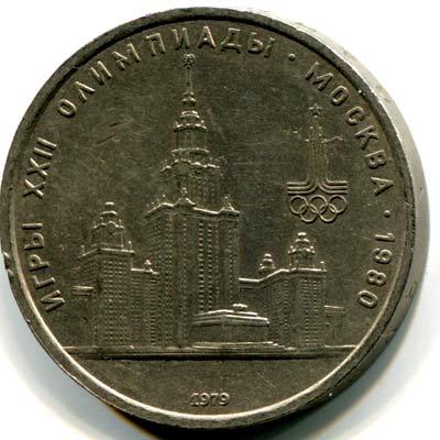 Один рубль 1979 года стоимость царское правительство
