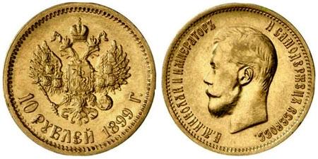 серебряный рубль николай 2 1897 цена