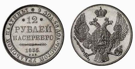 серебряные 12 рублей