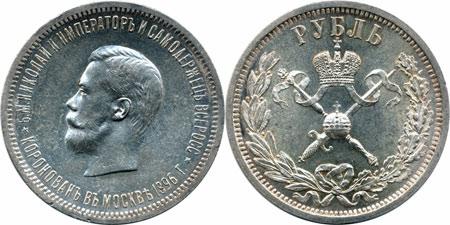 серебряный коронационный рубль