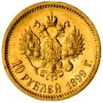 Золотые и серебряные Николаевские рубли