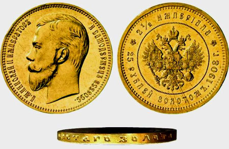 25 золотых рублей