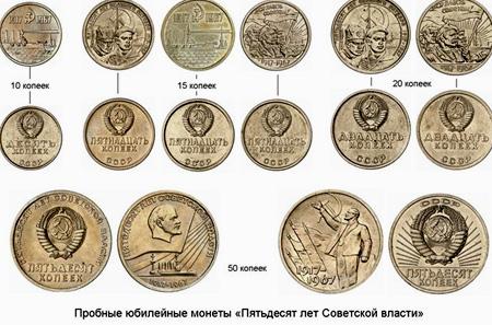 50 летие советской власти редкие дорогие монеты россии стоимость
