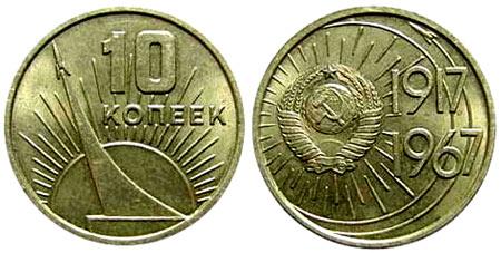 10 копеек 1967 год