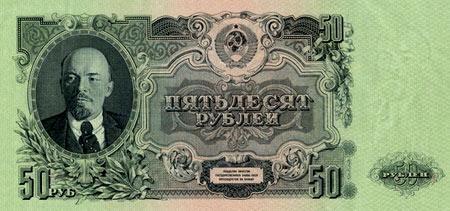 пятьдесят рублей с Лениным