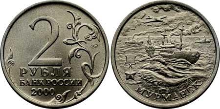 мурманск 2000