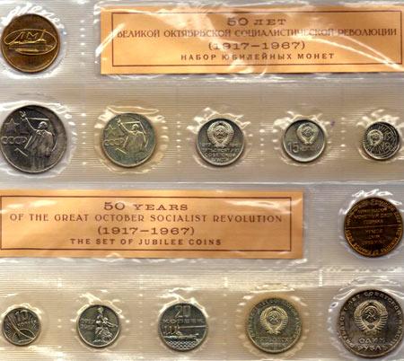 набор юбилейных монет 1967 года