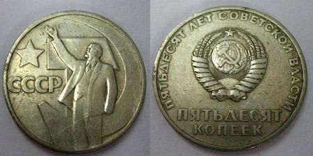 Монета 50 лет ссср 50 копеек 2 копейки 1895 года цена