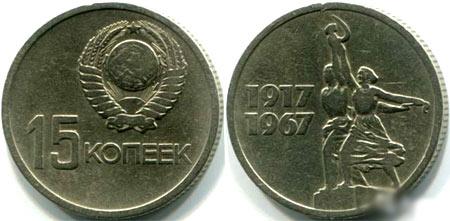 15 копеек 1967