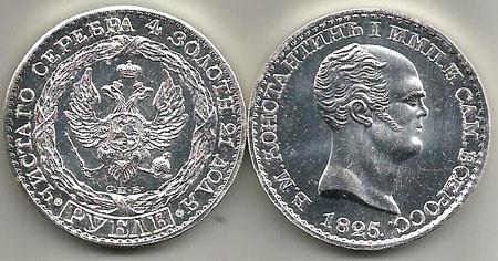 фото разновидностей царских монет