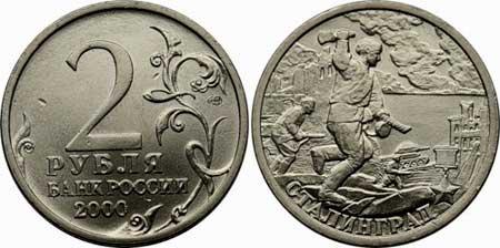 Сталинград 2000 год