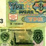 Бумажные деньги времен СССР