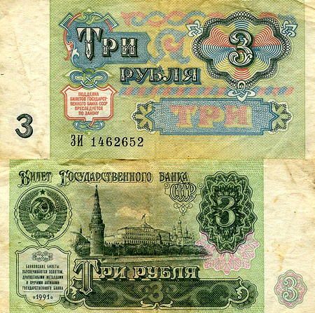 содружество независимых государств 1 рубль