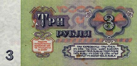 три рубля ссср