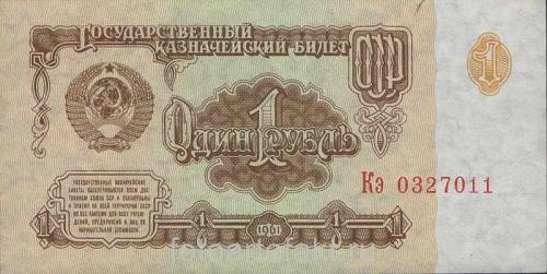 фото 1 рубль 1961 года