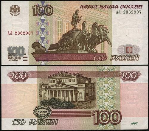 Купюра 100 рублей 1997 монеты 10 рублей 2014