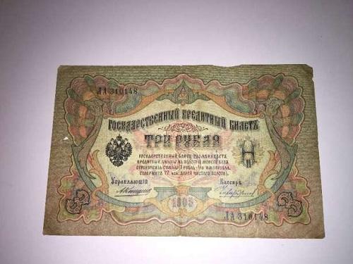 государственный кредитный билет 3 рубля