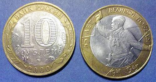 10 рублей 2000 года