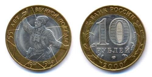 фото 10 рублей 55 лет великой победы