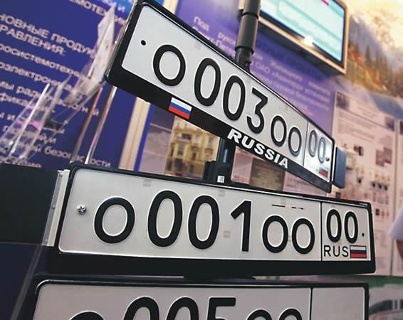 дорогие российские номера