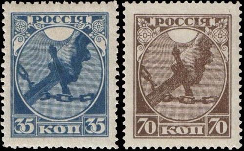 марка россия 1918 года