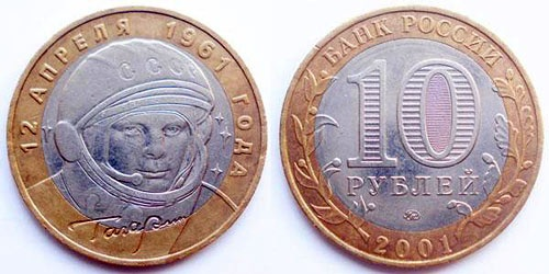 сколько стоит монета 10 рублей гагарин 2001