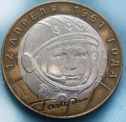монеты с гагариным