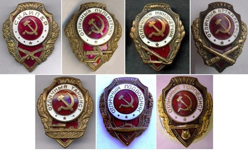 советские знаки отличия