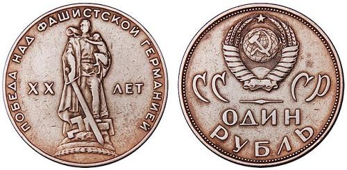 юбилейный 1 рубль 1965 года