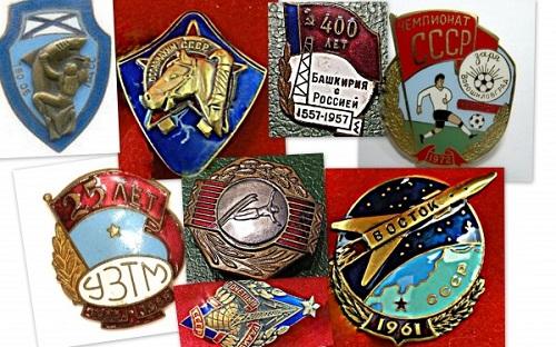 продать коллекцию значков советского периода
