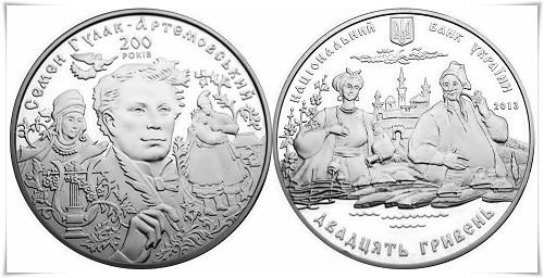 монета 20 гривен