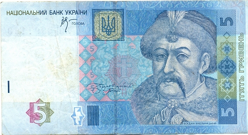 5 гривен