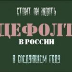 дефолт в россии