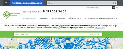 сайт московского паркинга