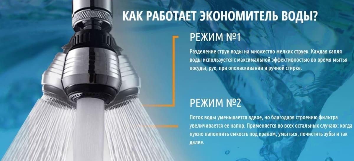режимы работы экономителя воды