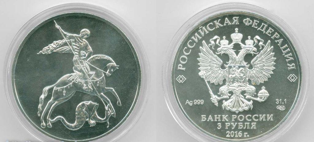 серебряная монета с изображением Георгия Победоносца