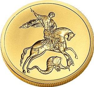 оборотная сторона монеты Георгий Победоносец