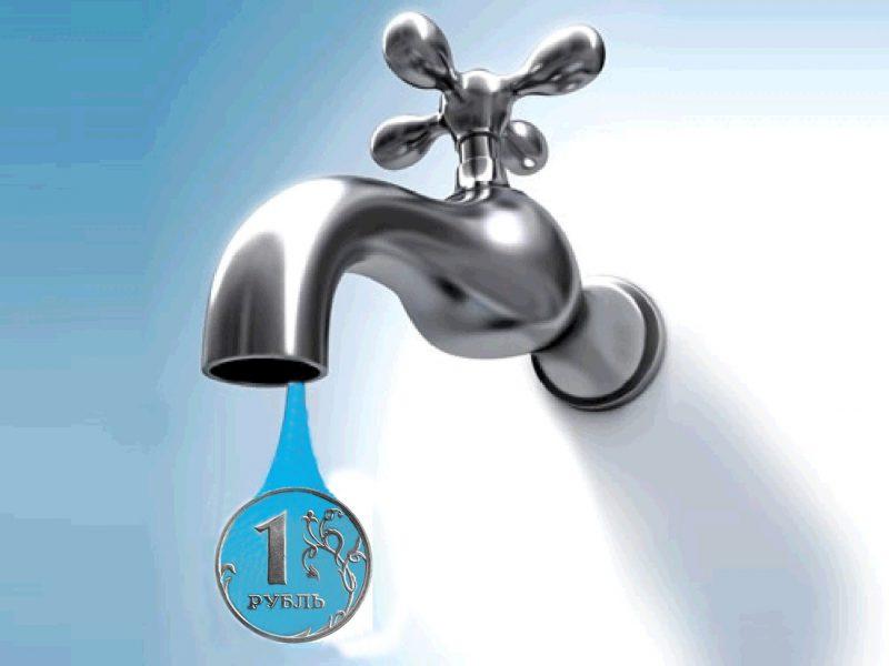 экономия денег на расходе воды в быту
