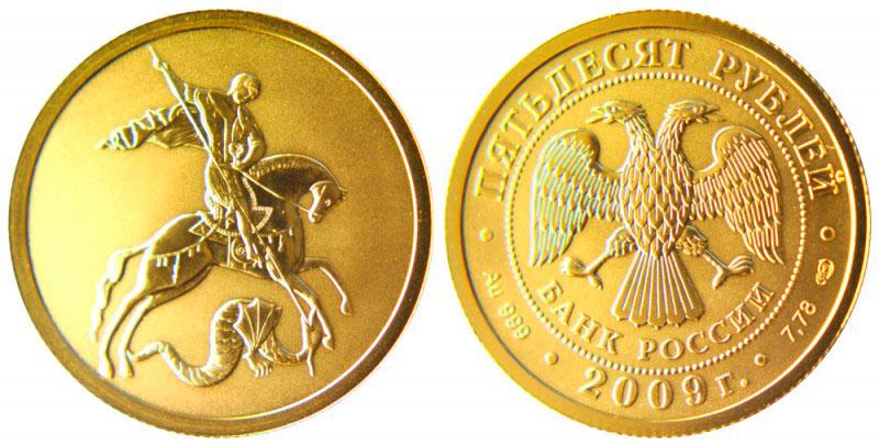 золотая монета с изображением Георгия Победоносца