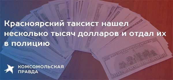 таксист нашел деньги