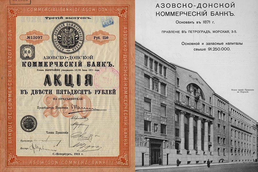 акции азовского банка