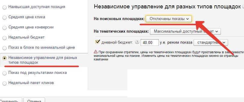 Директ разместить рекламу на сайте