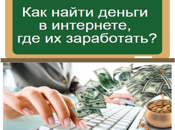 поиск денег в сети