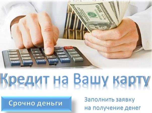 взять кредит