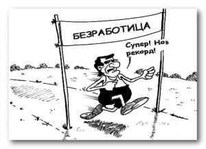 Bezrabotitsa