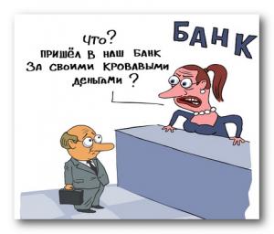 Rashodi banka