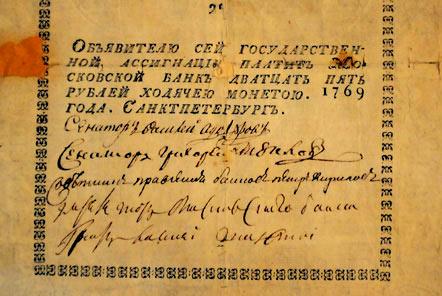 царские деньги 1769