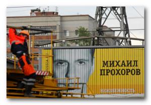 плакат в поддержку Михаила Прохорова