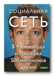 книга Социальная сеть про Марка Цукерберга