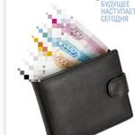 Электронные деньги и платежи в интернете